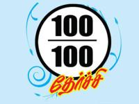 தஞ்சை மாவட்டத்தில் 33 பள்ளிகள் 100% தேர்ச்சி…