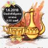 ராஜகிரி – மாபெரும் இப்தார் விருந்து அழைப்பு