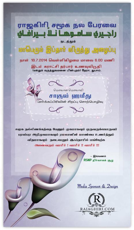 Rajaghiri---Iftar-Party--2014