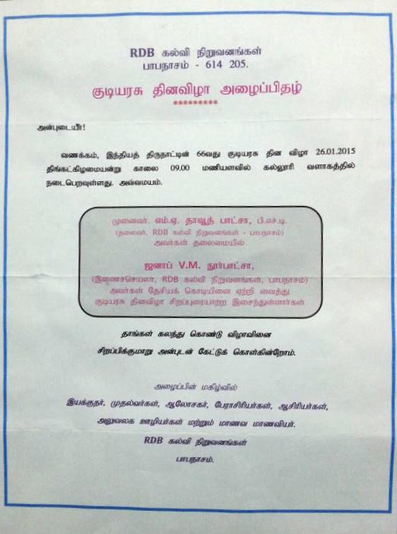 Noor-Batcha-Rajaghiri-invitation